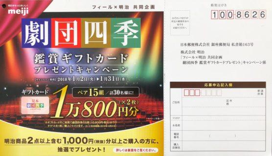 FEEL×明治 共同企画「劇団四季 鑑賞ギフトカードプレゼント