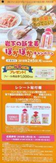フィール×岩下食品 共同企画「岩下の新生姜 ぽかぽかキャンペーン