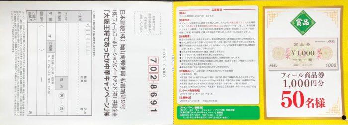 フィール&イートアンド 共同企画「大阪王将であったか中華キャンペーン