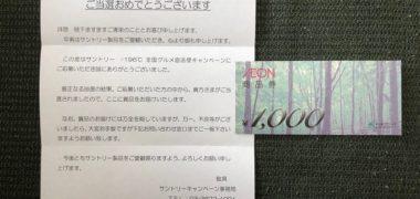 マックスバリュ中部×サントリーのハガキ懸賞で「商品券 1,000円分」が当選