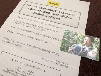 クラシエの懸賞で「ナイーブ×佐藤健 QUOカード」が当選