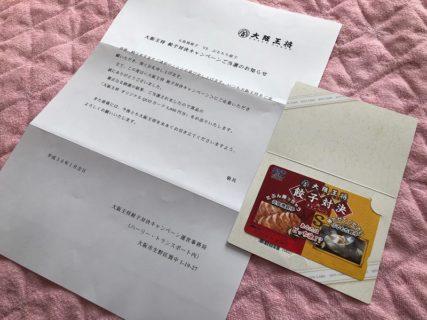 大阪王将のTwitter懸賞で「QUOカード 5,000円分」が当選