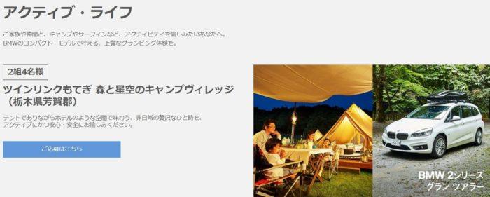 BMW Japanの「BMWのコンパクト・モデルで行く、さまざまな体験に溢れた、贅沢な旅行をプレゼント」キャンペーン