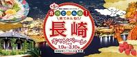 長崎県 と 阪急阪神ホールディングスグループ のコラボ企画「食べてみんね!来てみんね!長崎キャンペーン