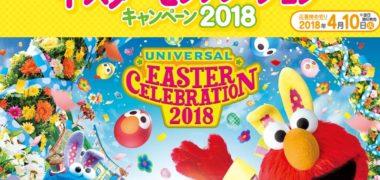 キユーピー と ユニバーサル・スタジオ・ジャパン のコラボ企画「イースター・セレブレーションキャンペーン 2018