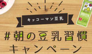 キッコーマンの「#朝の豆乳習慣キャンペーン