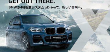 ビー・エム・ダブリュー・ジャパンの「GET OUT THERE. BMWの4輪駆動システム xDrive体感キャンペーン