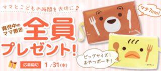 カラダノートママ部の「育児中のママ限定 全員プレゼント!」キャンペーン