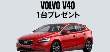 ボルボのバレンタイン VOLVO V40 1台プレゼント