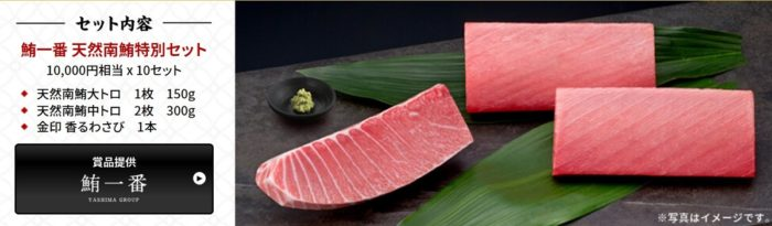 回転寿司 スシローの「本気のまぐろ祭 開催記念!クイズマグロネア