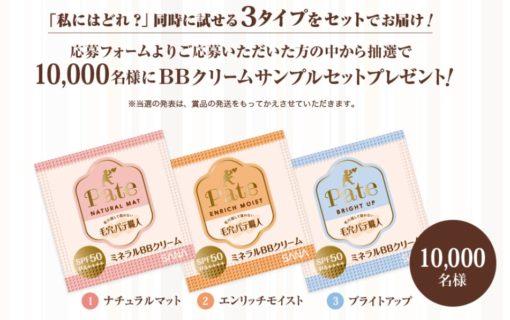 常盤薬品工業の「毛穴パテ職人 ミネラルBBクリーム サンプルセットプレゼント!」キャンペーン