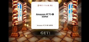 全国自治宝くじ事務協議会のキャンペーンで「Amazonギフト券 50円分」が当選