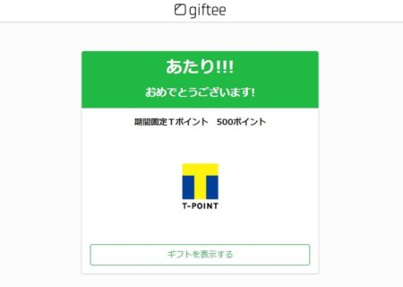 Yahoo! JAPANのTwitter懸賞で「Tポイント 500ポイント」が当選