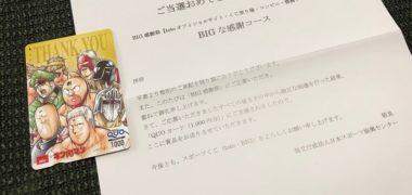 日本スポーツ振興センターのキャンペーンで「QUOカード 1,000円分」が当選