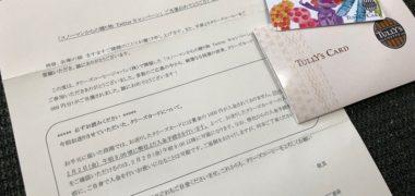 タリーズコーヒーの懸賞で「タリーズカード 1,000円分」が当選