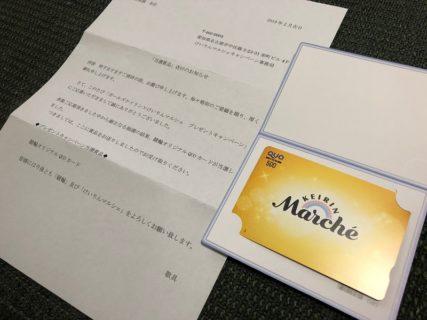 公益財団法人JKAの懸賞で「QUOカード 500円分」が当選