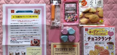 モニプラのキャンペーンで「製菓材料セット」が当選