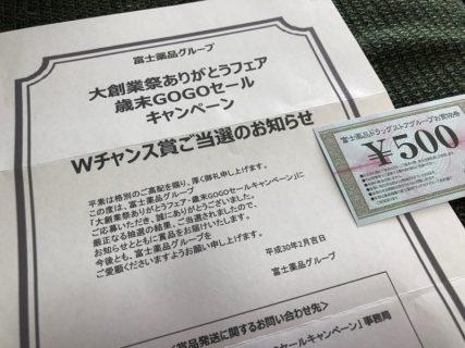 富士薬品のハガキ懸賞で「お買い物券 500円分」が当選