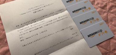 ヤマハのTwitter懸賞で「Amazonギフト券 2,000円分」が当選