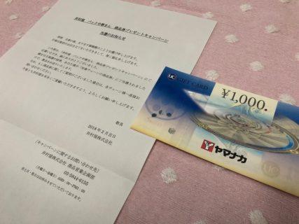 ヤマナカ×井村屋のハガキ懸賞で「商品券 1,000円分」が当選