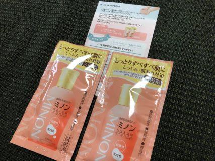 第一三共ヘルスケアの懸賞で「ミノン薬用保湿入浴剤」のサンプルが当選
