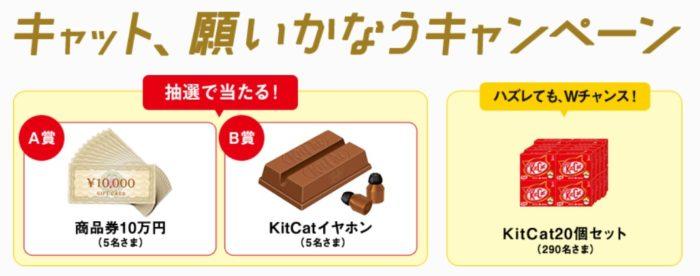 Y!mobileの「キャット、願いかなうキャンペーン