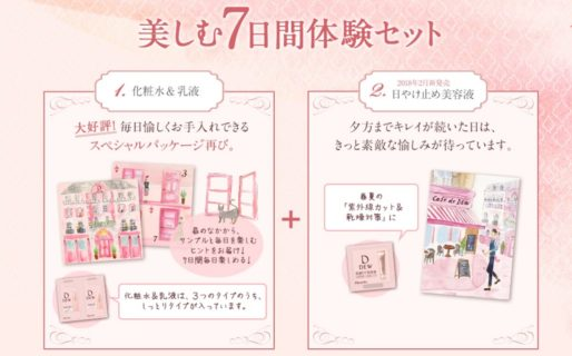 カネボウ化粧品のDEW「美しむ7日間体験セットプレゼントキャンペーン