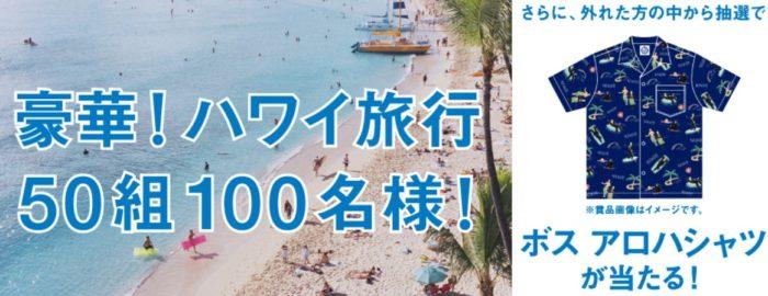 Suntoryの「勤続25年 ボスでハワイ!」キャンペーン