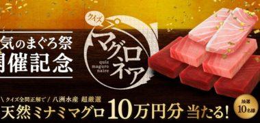 スシロー × 八洲水産 本気のまぐろ祭 開催記念 クイズ マグロネア キャンペーン