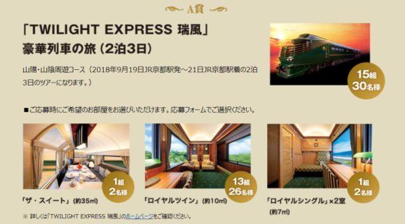 Coca-Colaの「TWILIGHT EXPRESS 瑞風 豪華列車の旅当たる