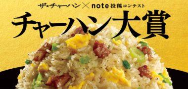 味の素冷凍食品のザ★チャーハン と note のコラボ企画「チャーハン大賞