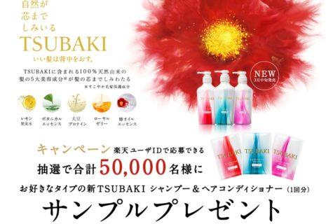 楽天市場の「新TSUBAKI サンプルプレゼントキャンペーン