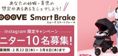 ApricaのInstagram限定「SMOOOVEスマートブレーキ モニター10名募集!」キャンペーン