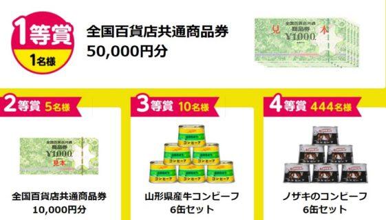 川商フーズの「ノザキ 春の新生活応援キャンペーン 2018