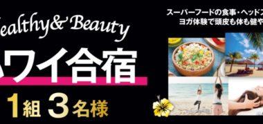ユニリーバCLEAR×AYA「スーパーフードでHealthy&Beautyキャンペーン〜頭皮も体も健やかに