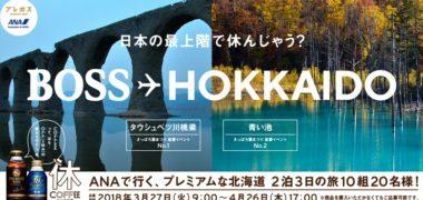 プレミアムは北海道旅行 2泊3日の旅が当たる!