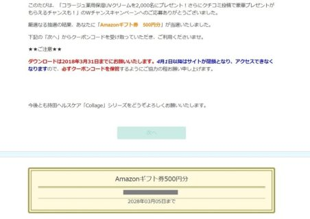 持田ヘルスケアのキャンペーンで「Amazonギフト券 500円分」が当選