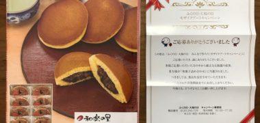 日本アクセスの懸賞で「どら焼き」が当選