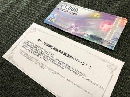 ハガキ懸賞で「JCBギフト券 1,000円分」が当選