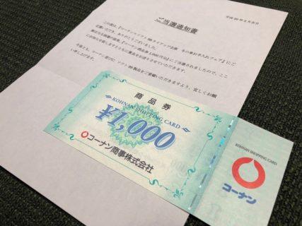 コーナン×ソフト99のハガキ懸賞で「商品券 1,000円分」が当選