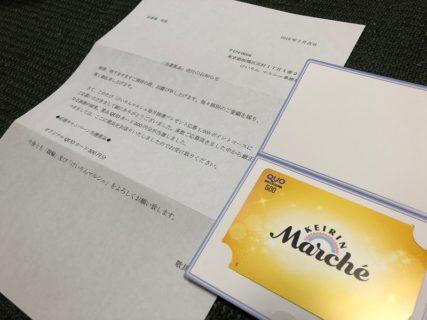 公益財団法人JKAのキャンペーンで「QUOカード 500円分」が当選
