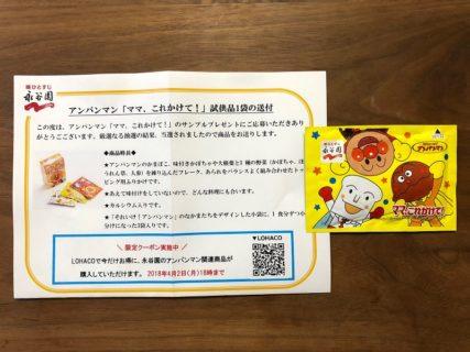 永谷園のキャンペーンで「ママ、これかけて!」のサンプルが当選