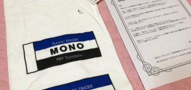トンボ鉛筆のキャンペーンで「MONO Tシャツ」が当選