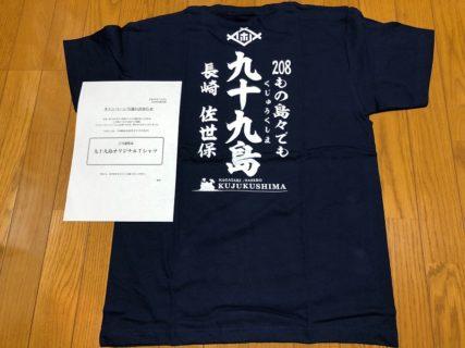 佐世保市のキャンペーンで「九十九島オリジナルTシャツ」が当選