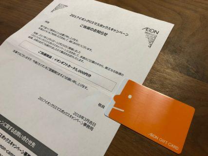 イオンのTwitter懸賞で「イオンギフトカード 5,000円分」が当選