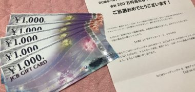 DCM&東洋アルミ・3M・クレハのハガキ懸賞で「ギフトカード 5,000円分」が当選