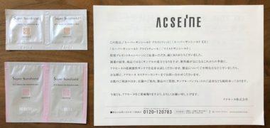 アクセーヌのキャンペーンで「日やけ止めベースクリーム&日やけ止め乳液」のサンプルが当選