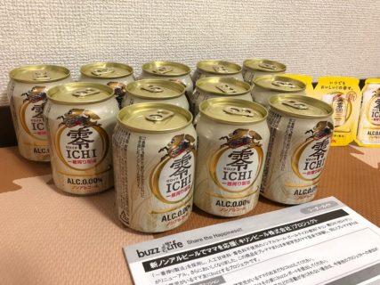 buzzLife「新ノンアルビールでママを応援プロジェクト