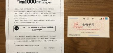 アピタ・ピアゴのハガキ懸賞で「商品券 1,000円分」が当選