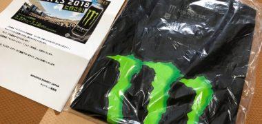 マックスバリュ中部のハガキ懸賞で「モンスターエナジー Tシャツ」が当選